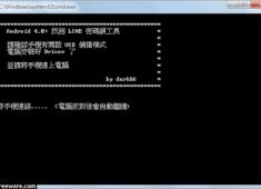 LINE密碼鎖破解軟體手機 LinePassTool 2014.12.29 中文版