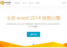 AVAST! 2014v 9-25年創新實踐最受信任防毒