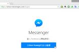 Facebook Messenger即時通電腦版
