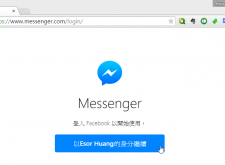 Facebook Messenger即時通電腦版