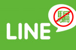 LINE防詐騙 新增換機密碼