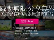 Flickr 免費帳戶 1TB 照片上傳儲存空間,免費儲存50萬張原畫質照片