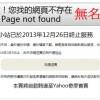 免費終究沒保障  無名2013/12/26正式關站