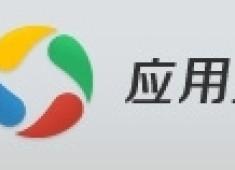QQ應用寶2.0-最好用的Android手機管理程式!