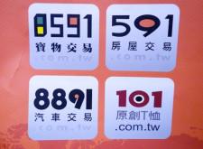 涉及「8591」違法吸金 186 億,數字科技遭起訴,虛擬儲值違法