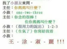 123補習班one two three(每日笑笑)