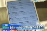 iPhone 6 Plus 恐大規模召回?