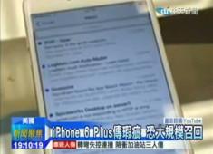 iPhone 6 Plus 恐大規模召回?