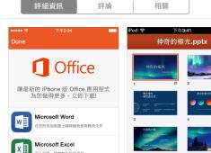 微軟microsoft吸使用者 行動版Office免付費