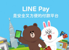 新推出 LINE PAY 支付系統