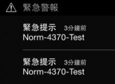 iphone手機 緊急警報! testMMEPool1  出現嚇人警報聲?