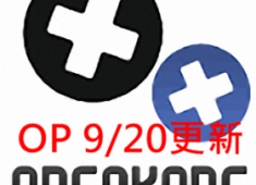 9/20 OpenKore0920更新RO外掛黑窗 更新檔20160920