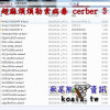 11/21 台中 廖先生 隨身碟中勒索病毒cerber3