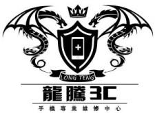 (逢甲西屯)龍騰3C 台中專業手機維修-專修iphone 超良心 逢甲手機維修