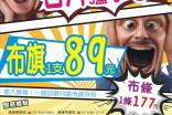 孫悟空台中廣告印刷-名片75-布條177-彩色傳單288