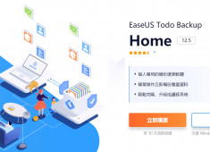 一鍵還原、換硬碟、備份、EaseUS Todo Backup Home 軟體一次搞定