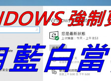 Windows 10 更新又GG出包,遊戲 FPS 下降、藍白畫面、無法登入使用者帳戶,列印藍白當機