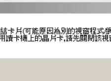 (維修)ATM晶片卡讀卡機無法使用5021未連結卡片(可能原因為別的視窗程式/網路ATM正以獨佔模式使用讀卡機上的晶片卡)