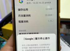 安卓手機 2021/6/22 google 屢次停止運作(瘋狂跳)小米 SONY HTC 三星 (暫時解決方法)