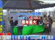 在台最大徵才 Google釋上百職缺