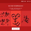 Google推自創春聯網站 慶新年