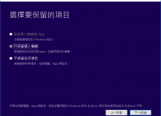 Windows 10 降級成家用版(降版本)