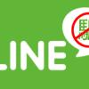LINE貼圖「免費領取」 按了就被詐