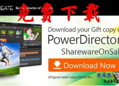 (官方正版威力導演12) 免費下載CyberLink PowerDirector 12 LE