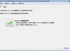 Windows安裝光碟到隨身碟綠色版Novicorp WinToFlash 0.8.0009 beta