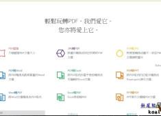 輕鬆免費線上工具轉檔 PDF轉JPG -Smallpdf.com