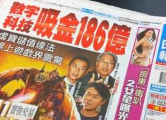 8591吸金事件 》為什麼在國外叫「創新」,到台灣卻被叫「吸金」?