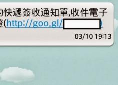 安卓用戶千萬別點 「您的快遞簽收通知單」是病毒!