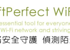 SoftPerfect WiFi Guard 1.0.5 網路安全守護,無線偵測陌生的連線裝置