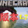 創世神1.7.4 下載   +中文輸入  無尾熊伺服器