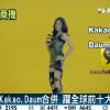 Kakao與Daum合併、在韓上市  比LINE 還快
