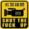 台灣-腦殘式新聞的疲勞轟炸