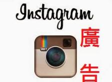 Instagram的廣告還是來了,先從美國用戶開始試水溫
