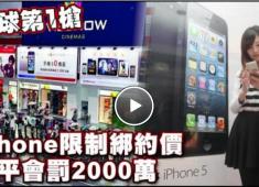 蘋果被開罰2000萬 公平會開罰3個月 屈服繳罰款
