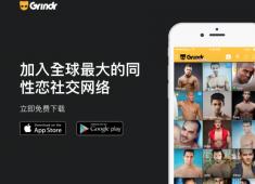 全球最大男同性戀社交軟體Grindr 被中國企業買走了
