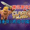 騰訊要收購 Clash of Clans, 部落衝突將成中國遊戲?