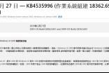 Windows 10 1903/1909更新又出問題,無法開機、Sign Tool掛掉、BSOD藍白當機