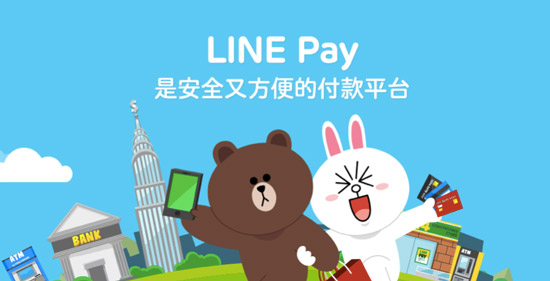 20141217_line_pay_01
